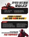 한국의 데드풀 찾기 프로젝트는 내달 18일 극장 내 데드풀 코스튬 활동을 펼칠 알바생을 모집하는 특별 채용 이벤트로, 아르바이트 전문 포털 알바천국이 단독 진행을 맡았다