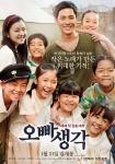 임시완, 고아성 주연의 영화 오빠생각 포스터