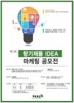 제1회 향기제품 IDEA 마케팅 공모전 포스터