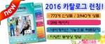 리레코 코리아 2016 신상품 카탈로그 표지와 제공서비스 정보