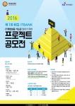 KG아이티뱅크, 학원 수강생들 위한 프로젝트 공모전 열어