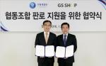 26일 영등포 선유로 GS강서N타워에서 GS홈쇼핑과 기획재정부가 협동조합 판로 지원 협약식을 체결했다