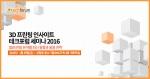 테크포럼은 1월 29일 중소기업DMC타워 3층 대회의실에서 3D프린팅 인사이트 테크포럼 세미나 2016를 개최한다