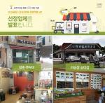 소상공인 디자인 지원 프로젝트 선정 업체 청춘 쭈꾸미와 어승생 승마장
