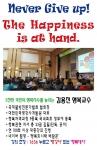 김용진 교수가 2월 1일 부여군청에서 행복 공감 콘서트를 연다