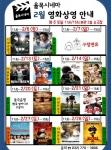 율목도서관 2월 영화상영 홍보 포스터