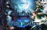 무협 2D MMORPG 신(新)천상비에서 새로운 변신 단계인 상급 신장 업데이트를 진행한다
