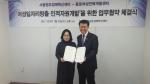 종로여성인력개발센터가 서울창조경제혁신센터와 여성일자리창출과 인적자원개발을 위한 업무 협약체결식을 했다