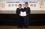 한국유스호스텔연맹과 교동이 업무 협약을 맺었다
