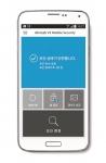 안랩, 스마트폰용 무료 보안 솔루션 'V3 모바일 시큐리티' 출시