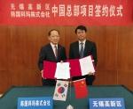 1월 28일, 한국콜마 최현규 대표(왼쪽)와 무석시 왕찐찌엔(王进健)부시장이 한국콜마 무석신구 공장 설립과 관련한 MOU를 체결했다