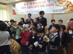제3회 한-러 어린이 호랑이 그리기 대회 시상식