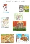 제3회 한-러 어린이 호랑이 그리기 대회 수상작 (사진제공: 한국야생동물유전자원은행)