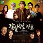 뮤지컬 갈릴리로 가요의 OST 가 1월 26일 공개되었다 (사진제공: 뉴와인 엔터테인먼트)