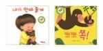 베틀북 '내가 안아줄게', '뽀뽀 쪽!' (사진제공: 국민독서문화진흥회)
