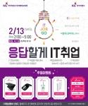 KG아이티뱅크가 IT취업 합격전략 설명회를 개최한다