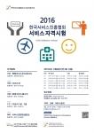 한국서비스진흥협회가 제49회 병원서비스코디네이터 자격시험을 시행한다