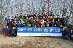 동양건설산업이 지난 30일 경기 성남시 상적동 청계산에서 팀장급 이상이 참여하는 2016년 1조원 수주목표 달성 결의 산행 행사를 실시했다
