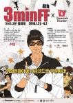 제4회 SNS 3분 영화제 X 트레져헌터 공식 포스터