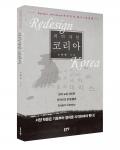 신동현 지음, 좋은땅출판사, 282쪽, 15,000원