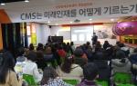 CMS청라영재교육센터 개원설명회가 뜨거운 관심 속에 끝마쳤다
