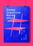YCK2016 포스터 (사진제공: 디노마드)