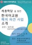 세종사이버대학교 한국어학과가 오는 13일 한국어 교원 해외 파견 사업에 관한 공개 특강을 실시한다