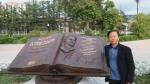 나상만 교수가 러시아 유즈노 사할린스크시 안톤 체홉  도서박물관 앞에서 사진촬열을 했다