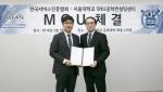한국서비스진흥협회가 서울대학교 공학컨설팅센터와 업무협약을 체결했다
