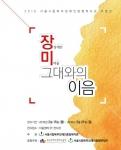 한국장애인문화예술원과 서울시립북부장애인복지관이 특별전 장미 그대와의 이음을 개최한다