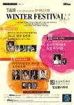 티앤비 청소년을 위한 윈터페스티벌이 2월 16,17,21일 3회에 걸쳐 성남아트센터 앙상블시어터에서 개최된다.