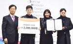 건국대 글로컬 패션디자인팀이 SMART 창업경진대회 디자인부문 최우수상을 수상했다