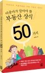 아줌마가 알아야 할 부동산 상식 50가지, 박주용 지음, 렛츠북출판사, 212쪽, 13,000원