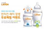 YKBnC의 글로벌 유아용품전문 브랜드 먼치킨이 새롭게 런칭한 래치젖병을 체험할 수 있는 무료체험 이벤트를 진행한다