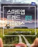 한국인터넷전문가협회가 23~24일 2016 스마트앱 트렌드 컨퍼런스를 개최한다