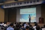 한국플랜트산업협회가 취업준비생을 위한 플랜트 산업 및 취업전략 설명회를 개최한다 (사진제공: 한국플랜트산업협회)