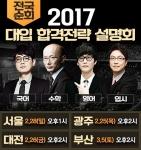 대성마이맥·비상에듀가 2017학년도 신학기 전국 순회 대입설명회를 개최한다
