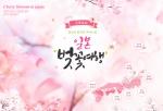 여행박사가 일본 벚꽃여행 기획전을 선보였다