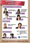 한국국제예술원이 19일 실용음악예술계열에 한해 입시설명회를 개최한다