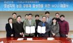 충남연구원과 충남사회경제네트워크는 15일 도내 농업 공동체 활성화를 위한 업무협약을 체결했다