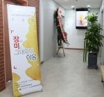 특별전 안내 홍보 (사진제공: 서울특별시립북부장애인종합복지관)