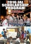 2016 JAL 스칼러십 프로그램 포스터