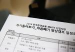 한국증권금융은 신입사원 연수에 마음빼기 명상 교육을 도입해 큰 호응을 얻었다