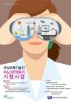 여성과학기술인 R&D 경력복귀 지원사업에 참여할 기관과 이공계 경력단절 여성을 3월 18일까지 모집한다