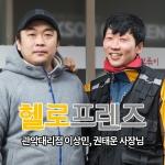 '헬로프렌즈' 관악 대리점 이상민, 권태운 사장 (사진제공: 헬로월드)