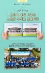 포토북 전문 업체 스탑북이 오마이뉴스와 함께 나홀로 졸업생들을 모아 함께 여행을 하고 그 추억을 포토북으로 제작하여 참가자들에게 뜻깊은 추억을 선물했다