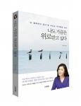 시너지북 김신미 작가의 나도 가끔은 위로받고 싶다 출간