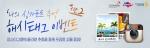 싱가포르항공과 싱가포르관광청이 인스타그램 해시태그 이벤트 시즌2를 실시한다