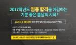 박문각임용고시온라인의 3~4월 할인혜택 (사진제공: 박문각 에듀스파)