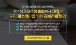 2017 박문각임용고시온라인 재수생 특강 (사진제공: 박문각 에듀스파)
